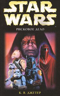 Star Wars: Рисковое дело