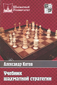 Источник: Котов А., Учебник шахматной стратегии
