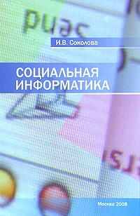 Скачать Социальная информатика бесплатно И. В. Соколова