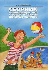 Скачать очень хорошо load Сборник развивающих игр с водой О А Новиковская