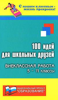 Скачать 100 идей для школьных друзей. Внеклассная работа. 5-11 классы бесплатно М. А. Алоева, В. Е. Еремина