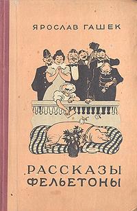 Источник: Гашек Ярослав, Ярослав Гашек. Рассказы и фельетоны