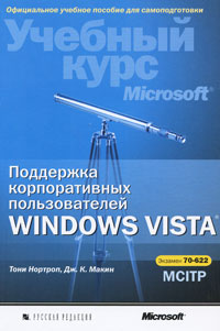Источник: Нортроп Тони , Макин Дж. К., Поддержка корпоративных пользователей Windows Vista. Учебный курс Microsoft (+ CD-ROM)