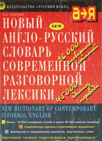 Источник: Глазунов С. А., Новый англо-русский словарь современной разговорной лексики / New Dictionary of Contemporary Informal English