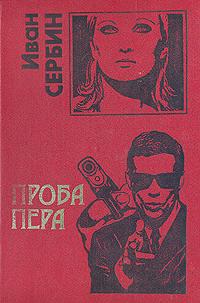Скачать Проба пера бесплатно Иван Сербин