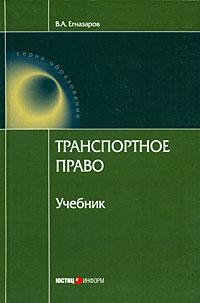 Источник: Егиазаров В.А., Транспортное право