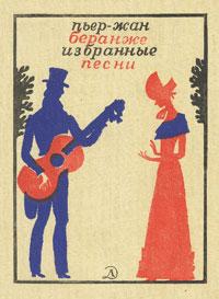 """обложка книги """"Пьер-Жан Беранже. Избранные песни"""""""