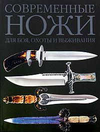 Скачать Современные ножи для боя охоты Дэвид Дэйром новая возвышенно и профессионально