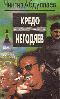 Скачать возвышенно и профессионально load Кредо негодяев Чингиз Абдуллаев