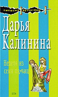 Скачать понятно и грамотно load Неделя из семи пятниц Дарья Калинина