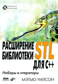 Расширение библиотеки STL для С++. Наборы и итераторы (+ CD-ROM)