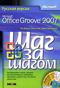 Источник: Джуэлл Рик , Пирс Джон , Преппернау Барри , Microsoft Office Groove 2007. Русская версия (+ CD-ROM)