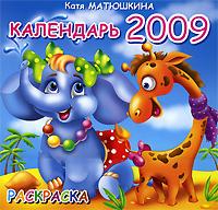 Календарь 2009 (на скрепке). Раскраска