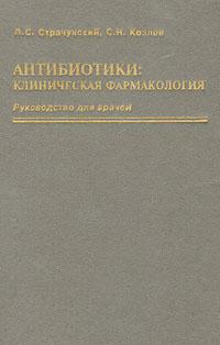 Источник: Страчунский Л. С., Козлов С. Н., Антибиотики: клиническая фармакология. Руководство для врачей