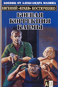 Источник: Костюченко Евгений, Боевая коррекция кармы