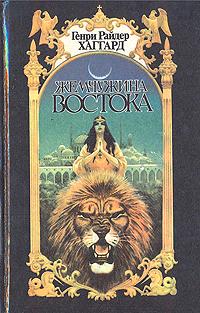 Обложка книги Жемчужина востока