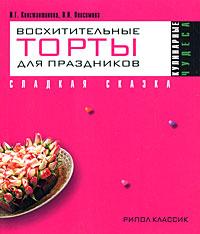 Книга: Восхитительные торты для праздников. Сладкая сказка