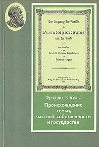 Источник: Энгельс Фридрих, Происхождение семьи, частной собственности и государства