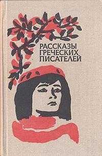 Рассказы греческих писателей