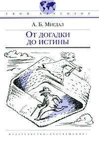 Скачать От догадки до истины бесплатно А. Б. Мигдал