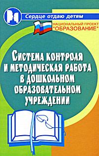 Система контроля и методическая работа в дошкольном образовательном учреждении