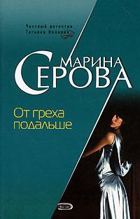 Скачать От греха подальше бесплатно Марина Серова