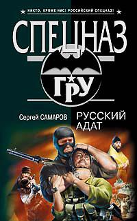 Скачать Русский адат книга Старший лейтенант спецназа ГРУ