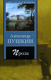 Александр Пушкин. Проза