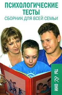 Источник: Константинова Елена, Психологические тесты. Сборник для всей семьи