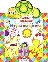 Обложка книги Изучаем цвета. Книжка с наклейками