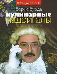 Скачать Кулинарные мадригалы бесплатно Борис Бурда