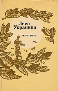 Леся Украинка. Избранное