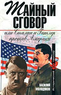 Василий Молодяков Тайный сговор, или Сталин и Гитлер против Америки.