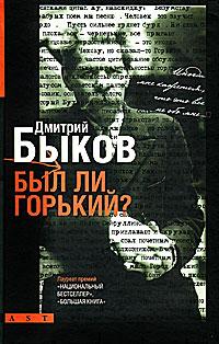 Скачать Был ли Горький бесплатно Дмитрий Быков