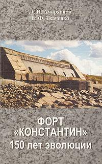 Free Форт Константин 150 лет эволюции download Л. И. Амирханов, В. Ф. Ткаченко