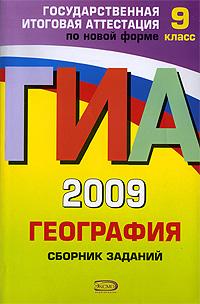 ГИА 2009. География. Сборник заданий. 9 класс