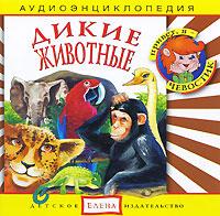 Книга Дикие животные (аудиокнига Cd)