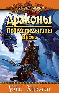 Free Драконы Повелительницы Небес download Маргарет Уэйс, Трэйси Хикмэн