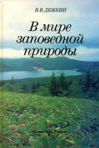 Скачать В мире заповедной природы акуратно и доходчиво бесплатно В книге рассказывается о
