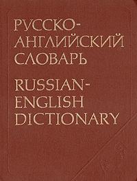 """обложка книги """"Русско-английский словарь"""""""