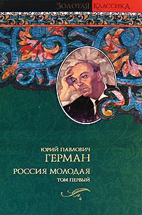 Ю. П. Герман. Россия молодая. В 2 томах. Том 1