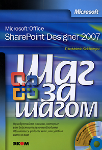 Microsoft Office SharePoint Designer 2007 (+ CD-ROM)