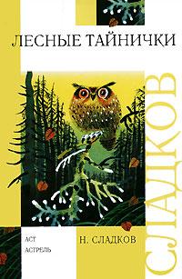 Обложка книги Лесные тайнички