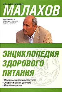 Энциклопедия здорового питания. Г. П. Малахов