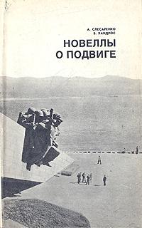 Free Новеллы о подвиге download А. Слесаренко, Б. Хандрос