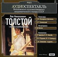 Скачать Анна Каренина аудиокнига MP3 бесплатно Л. Н. Толстой