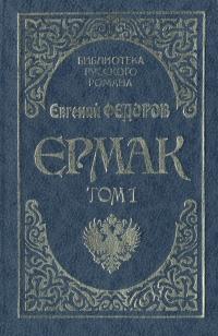 Скачать Ермак. В двух томах. Том 1 бесплатно Евгений Федоров