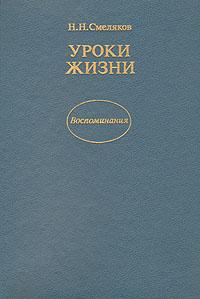 "обложка книги ""Уроки жизни. Воспоминания"""