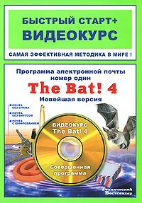 Источник: Кашеваров А. В., Программа электронной почты номер один The Bat! 4. Новейшая версия (+ DVD-ROM)