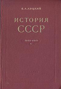 История СССР (1861-1917). Пособие для учителей